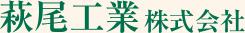 萩尾工業株式会社