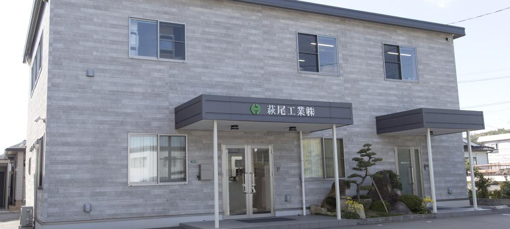 萩尾工業株式会社は技術と誠意で顧客と地域社会に貢献します。